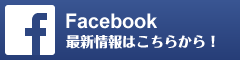 由仁町移住交流支援センター公式Facebook